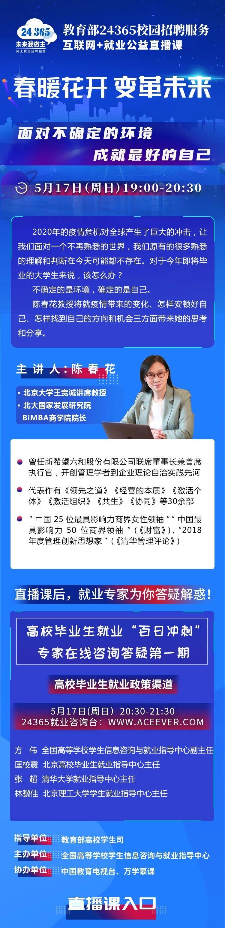 教育部24365就业公益课程:春暖花开 变革未来.jpg