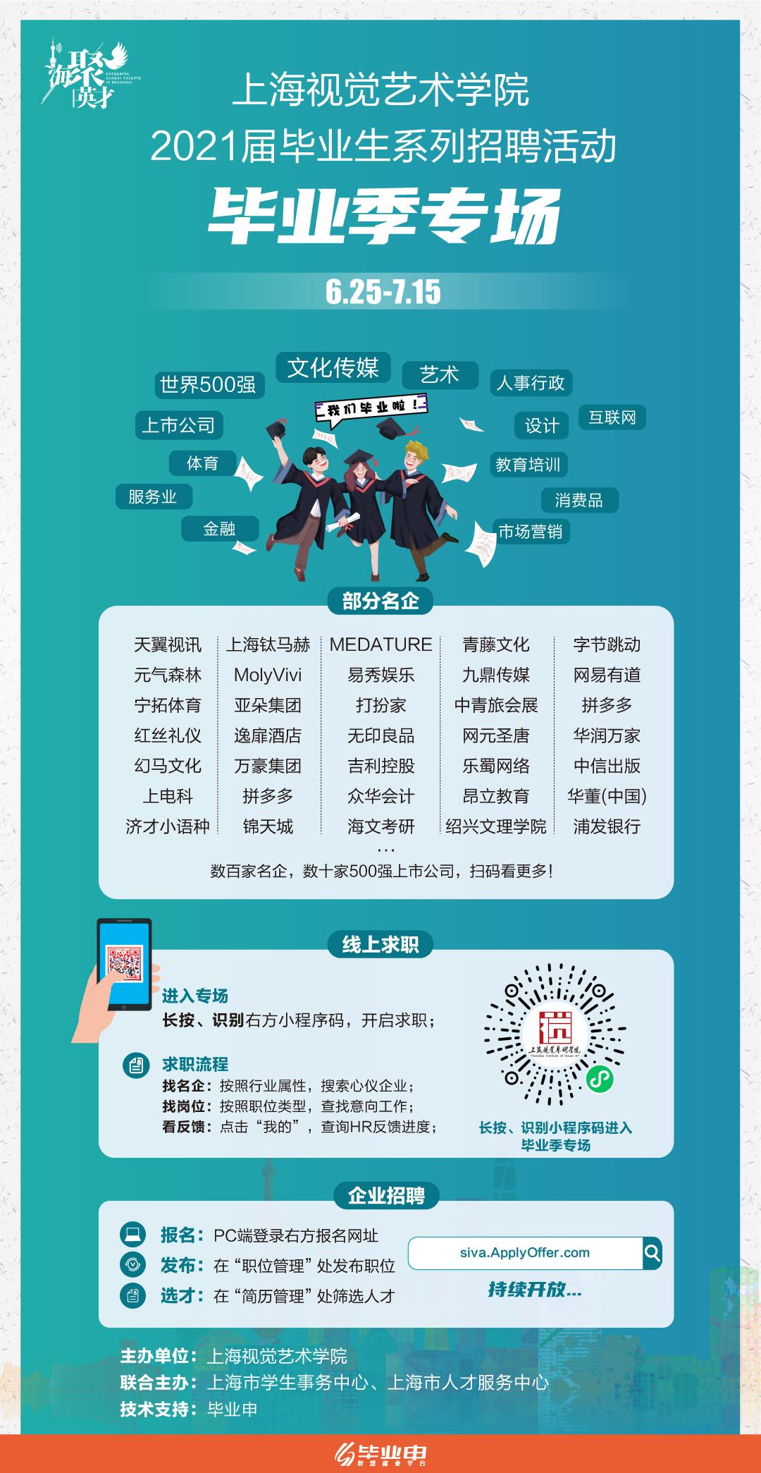 上海视觉艺术学院2021届毕业生系列招聘活动.png