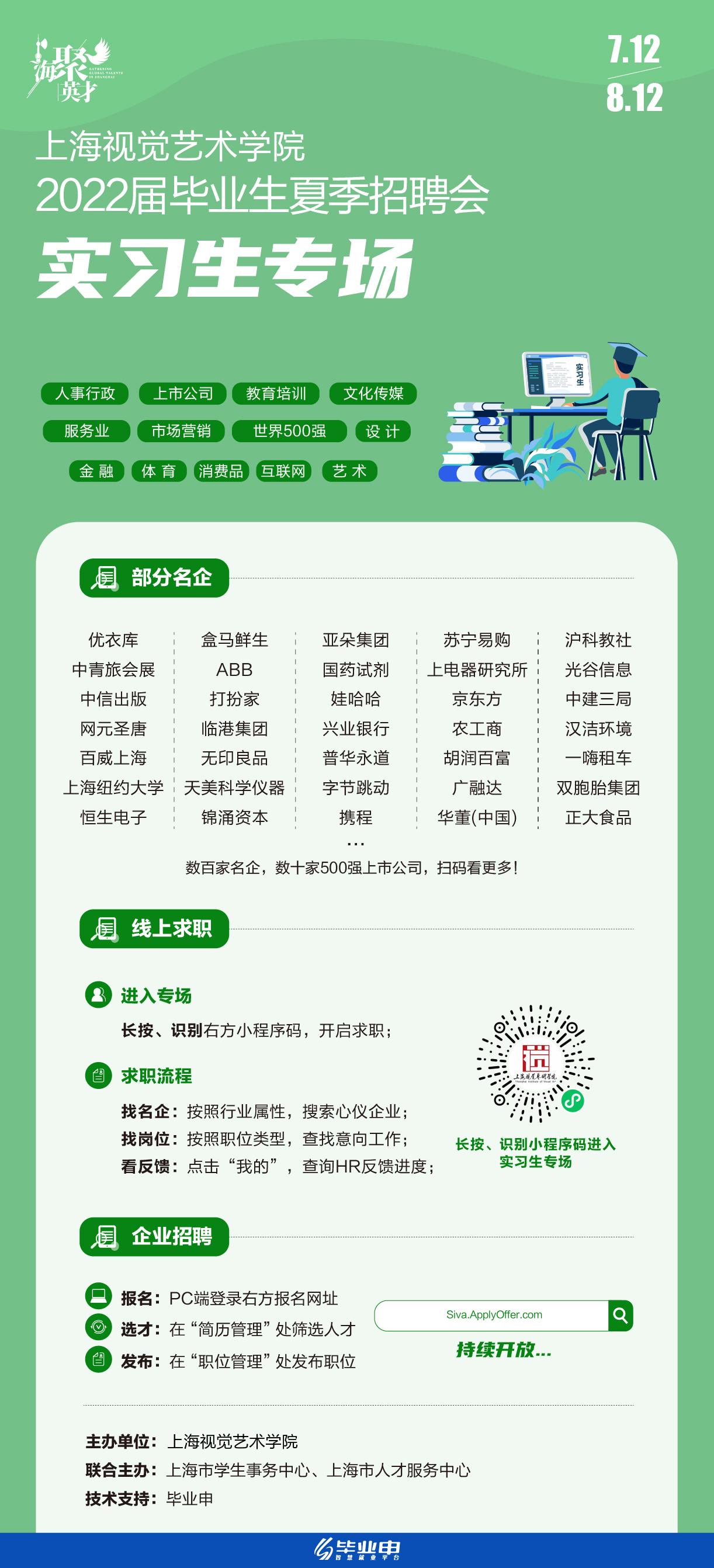 22届实习招聘.png